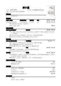 财务黄金城网址模板(工商管理本科)