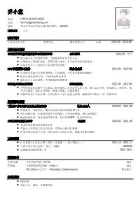 财管专业本科应聘会计/审计/税务新黄金城网址