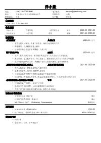 工商管理本科应聘HR岗新黄金城网址