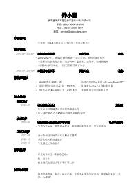 财务实习生岗位新黄金城网址(双学位)