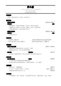 初次应聘实习岗通用新黄金城网址