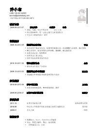 行政助理黄金城网址模板(跨专业)