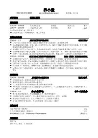 材料类新黄金城网址(突出相关经历)