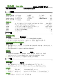 乐团歌手新黄金城网址(突出教育背景,奖项证书)