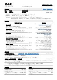 乐团艺术指导新黄金城网址(突出教育背景,演出作品)