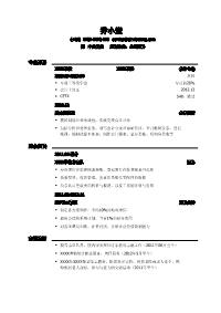 财务岗位新黄金城网址(小清新样式,小容量)