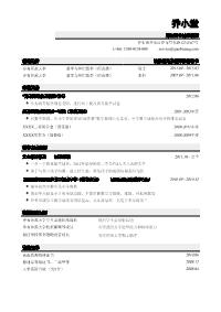 师范生校招新黄金城网址(突出荣誉奖励)