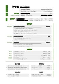 中学美术教师新黄金城网址(突出资格证书,实习经历)