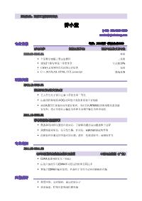 通信类新黄金城网址(突出项目实践)