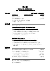 微生物类新黄金城网址(突出科研经历)