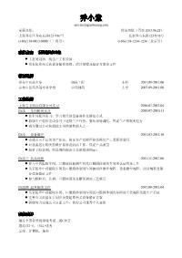 制药类新黄金城网址(突出实习经历)
