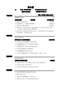 电子类实习新黄金城网址(应届生初级岗位)