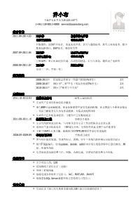 电子类新黄金城网址(突出教育背景和成绩)