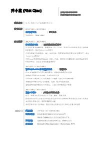 电子工程师新黄金城网址(突出实习经历)