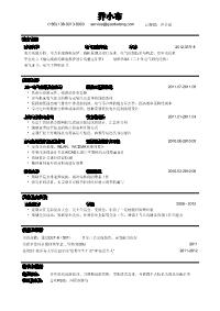 电气工程师新黄金城网址(突出证书,实习经历)