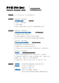电气自动化新黄金城网址(突出实习经历)