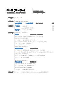 土建工程师新黄金城网址(突出实习经历)