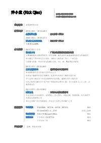 金属材料工艺师新黄金城网址(突出实习经历)