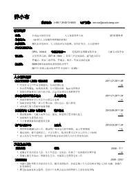 人力资源新黄金城网址(突出教育背景,成绩)