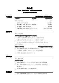 设计师新黄金城网址(突出专业背景,校园活动)