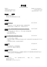 会展策划新黄金城网址(突出实习经历)