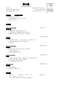 医护新黄金城网址(突出实习经历)