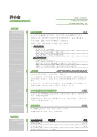教育机构企划执行/培训策划的新黄金城网址(突出相关经历)