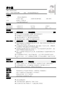 管培生新黄金城网址(突出技能证书,社团活动)