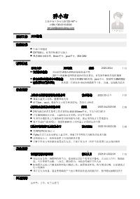 应届生应聘助理岗位黄金城网址模板(突出实习经历)