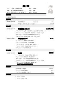 机械技术加工新黄金城网址(突出实习经历)