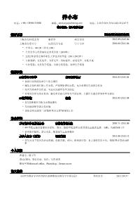 化学教师新黄金城网址(通用)