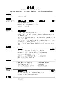 机械工艺工程师新黄金城网址(通用)