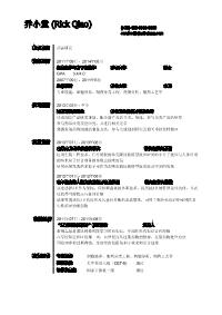 制药研发类新黄金城网址(突出科研经历)