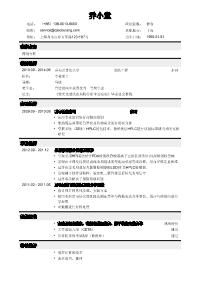 药物分析新黄金城网址(突出项目经历)