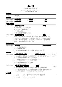 物料管理新黄金城网址(突出经历)