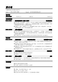 生物类新黄金城网址(突出实习经历)