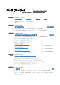 土木类新黄金城网址(突出比赛经历)