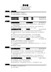 电气技术工程师新黄金城网址(突出相关经历)