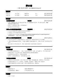 电气类新黄金城网址(突出项目经历)