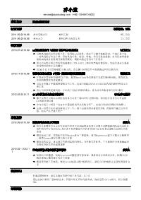 材料研发工程师黄金城网址模板