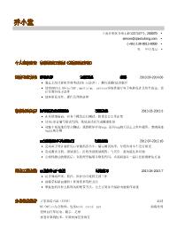 软件测试工程师(通信网络方向)新黄金城网址