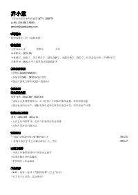 保险实习生黄金城网址模板(邮件版)