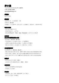 猎头实习黄金城网址模板(邮件版)