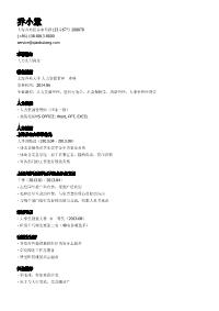 人力实习黄金城网址模板(邮件版)