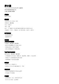 医护实习黄金城网址模板(邮件版)