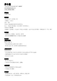 音乐实习黄金城网址模板(邮件版)
