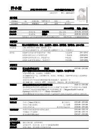 保险产品研发/精算岗位新黄金城网址(突出学术科研经历)