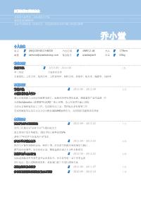 机械工程师岗位黄金城网址模板(应届生)