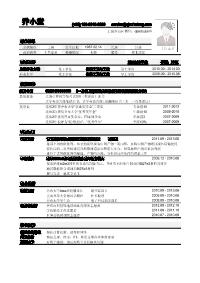 化工技术类岗位新黄金城网址(突出学术科研经历)
