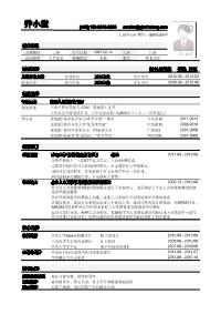 人力资源岗位新黄金城网址(突出学术科研经历)
